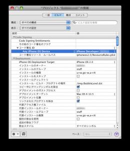 Xcode でプロファイルを指定