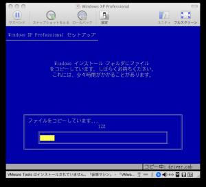 XP のインストール