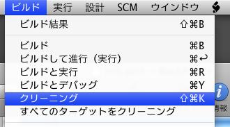 Xcode ビルドメニューのクリーニング