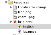 HTML ファイルのローカライズ