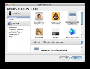 スクリーンショット(2009-10-21 10-21水 14.31.54)