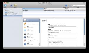 スクリーンショット(2009-12-14 12-14月 10.08.53)