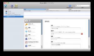 スクリーンショット(2009-12-14 12-14月 10.18.15)