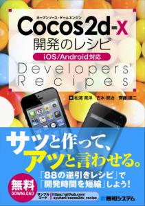 Cocos2d-x 開発のレシピ